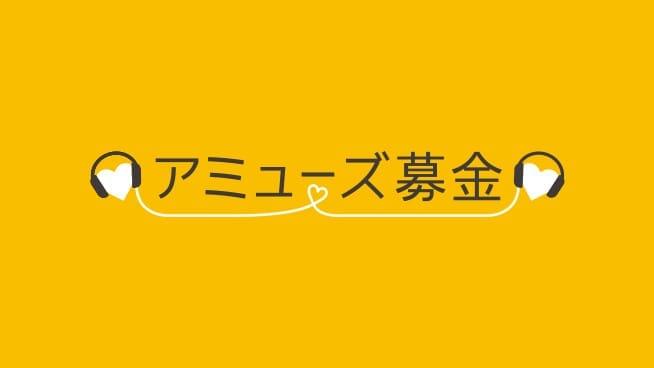大震災 募金 東日本 クリック 東日本大震災が風化しない様に!赤十字を通して義援金を支払いました。